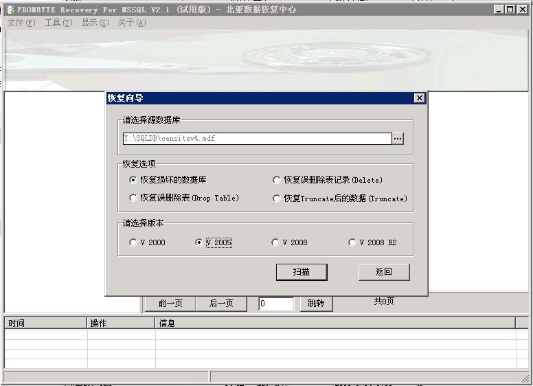 上海某服装公司32G的 MS SQL Server 2008 R2数据库恢复修复案例